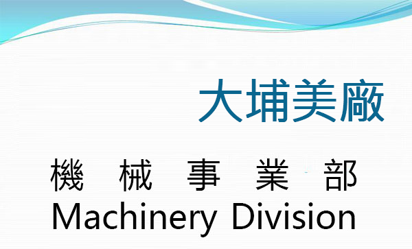 Machinery Division