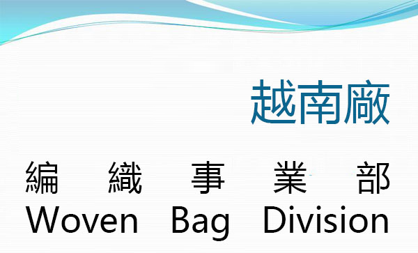 Woven bag Division