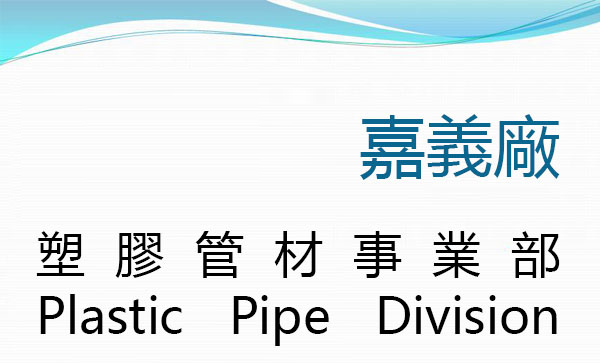Plastic pipe fittings division