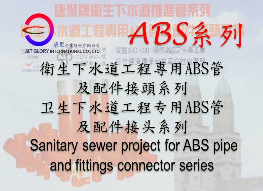 Sanitary sewer project for ABS pipe and fittings connector series