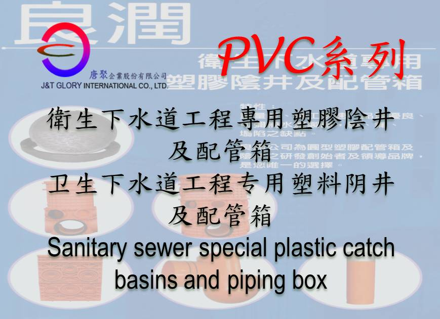 Sanitary sewer special plastic catch basins and piping box